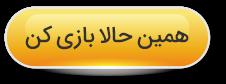 ورود به سایت پاسور آنلاین