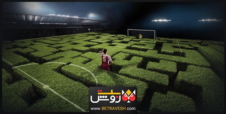 پیش بینی فوتبال
