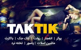 سایت تاک تیک
