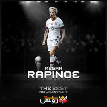 بهترین بازیکن زن سال 2019