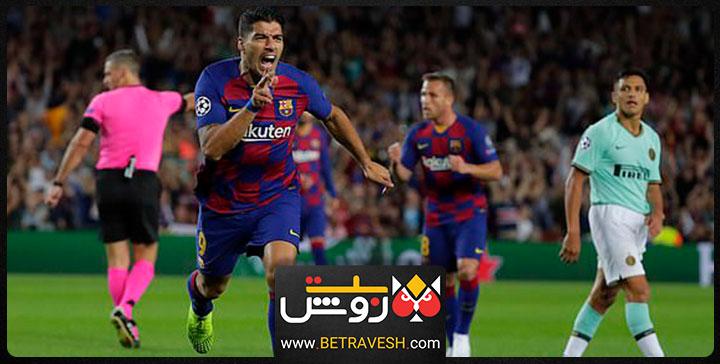 بارسلونا 2 - 1 اینترمیلان