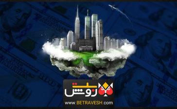 10 شهر در تسخیر ثروتمندترین افراد جهان