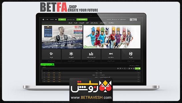 سایت شرط بندی و پیش بینی بت فا betfa
