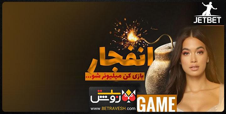 جت بت یکی از سایت های بازی انفجار