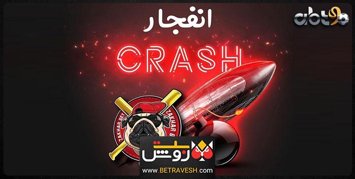 سایت بازی انفجار ساشا سبحانی