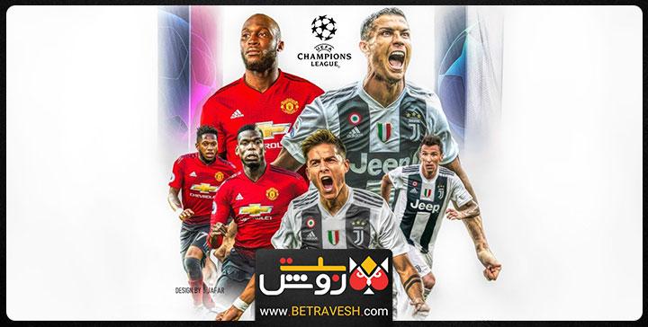 بهترین بازی های لیگ قهرمانان اروپا