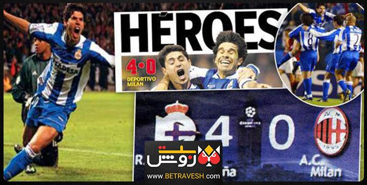 دپورتیوولاکرونیا ۴-۰ میلان از بهترین بازی های لیگ قهرمانان اروپا