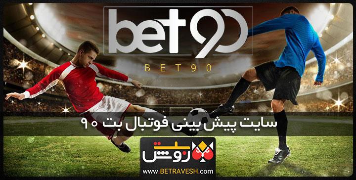 سایت پیش بینی فوتبال bet90