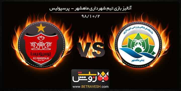 خلاصه بازی شهرداری ماهشهر و پرسپولیس در جام حذفی در 2 دی 98