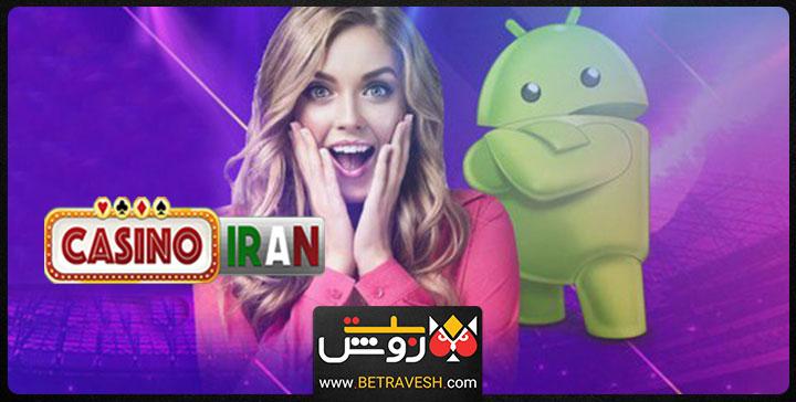اپلیکیشن سایت کازینو ایران