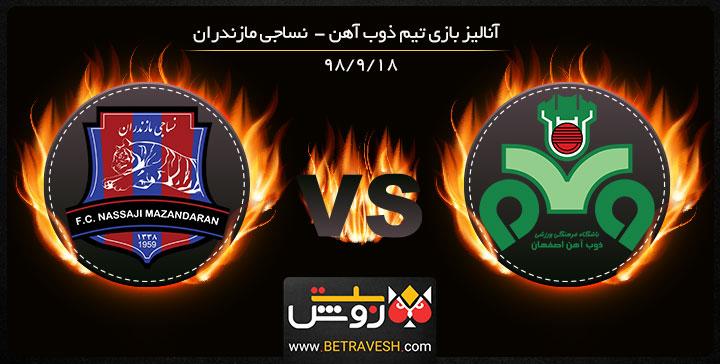 خلاصه بازی دو تیم ذوب آهن و نساجی مازندران در تاریخ 18 آذر ماه 98