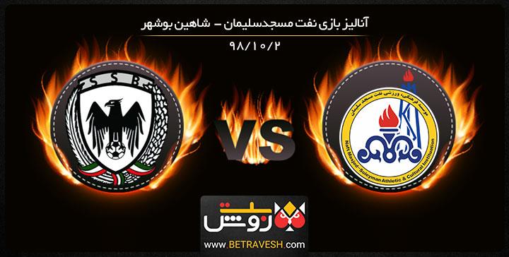 خلاصه بازی نفت مسجدسلیمان و شاهین بوشهر در جام حذفی در 2 دی 98