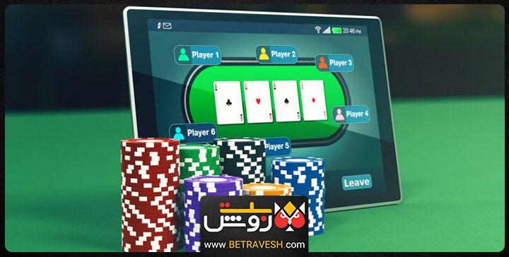 بازی پوکر آنلاین در سایت های پوکر