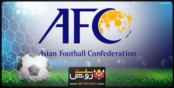 AFC تیم های ایرانی را از میزبانی محروم کرد