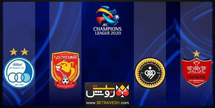 هفته سوم لیگ قهرمانان آسیا برای تیم های ایرانی