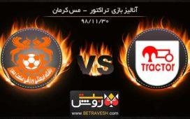 خلاصه آنالیز بازی تراکتور و مس کرمان در جام حذفی در 30 دی 98