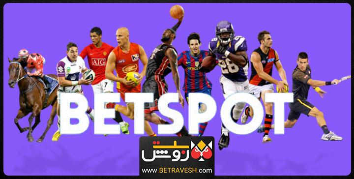 رشته های ورزشی در سایت bet spot