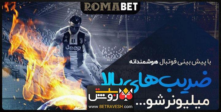 پیش بینی ورزشی در سایت Romabet