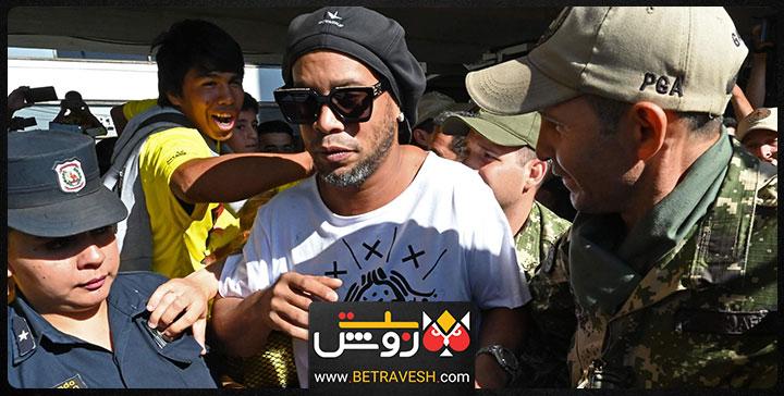دستگیری رونالدینیو برزیلی