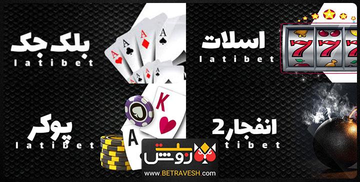 کازینو آنلاین در سایت شرط بندی Latibet