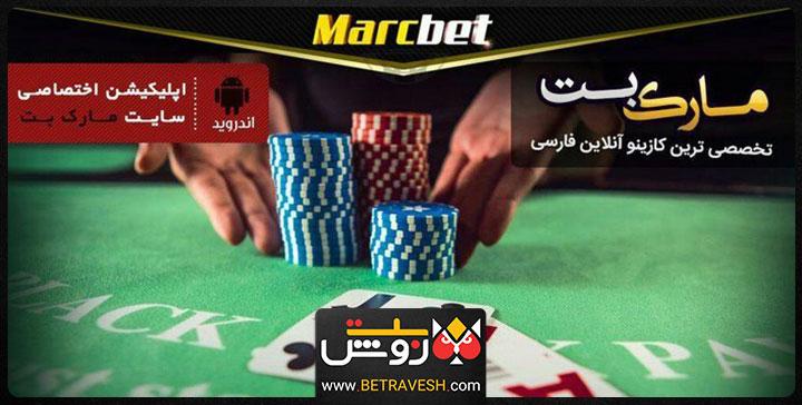 کازینو آنلاین در سایت marcbet