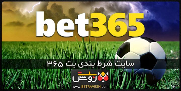 سایت شرط بندی bet365
