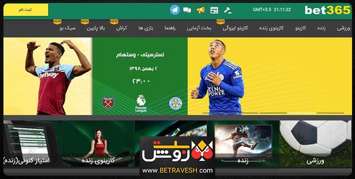 پیش بینی فوتبال سایت bet 365