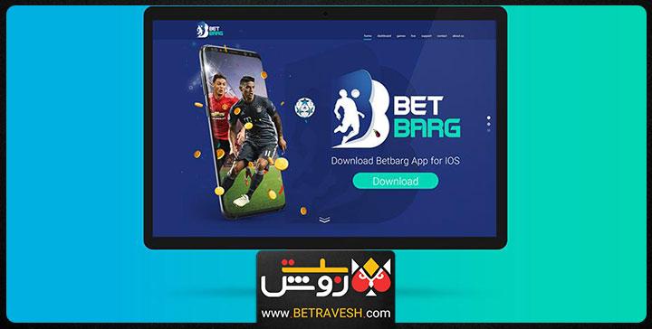 پیش بینی فوتبال در سایت betbarg
