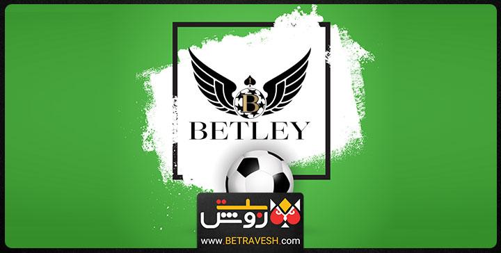 معرفی سایت betley one