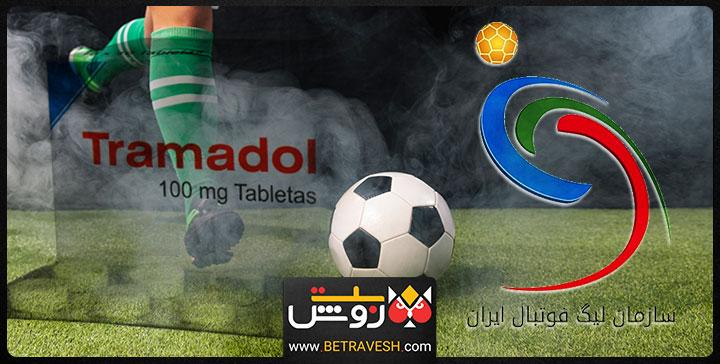 قرص ترامادول در فوتبال ایران