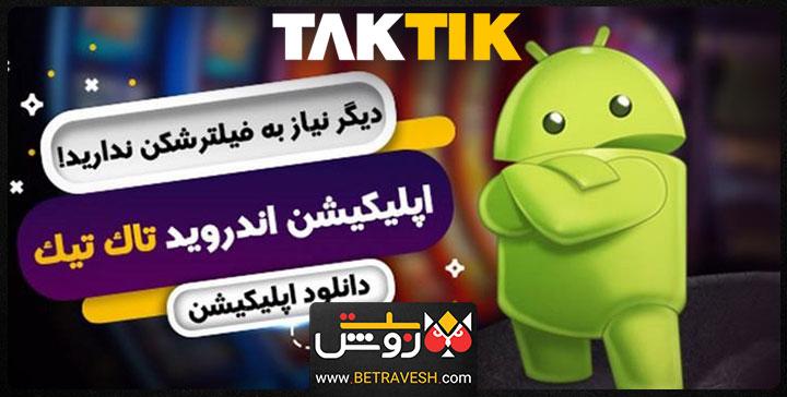اپلیکیشن تاک تیک