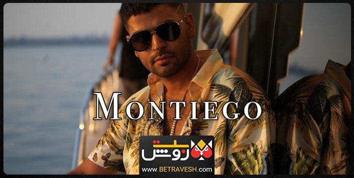 مونتیگو کیست
