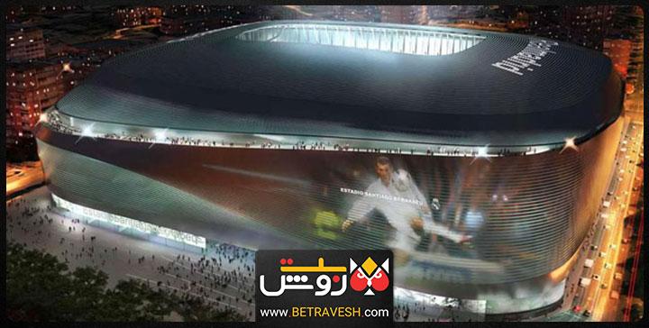 اسرار استادیوم برنابئو جدید