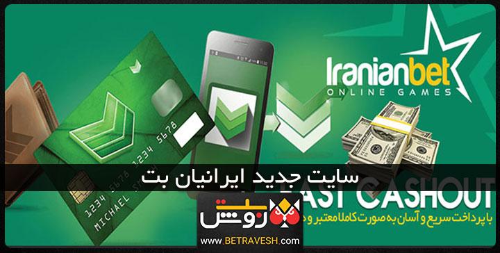 سایت جدید ایرانیان بت