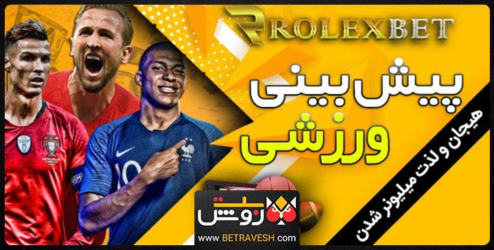 سایت rolex bet
