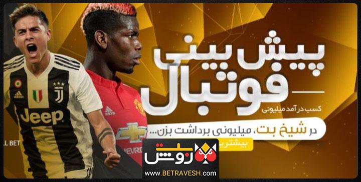 پیش بینی فوتبال در shaykh bet