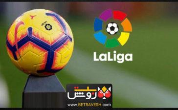 پخش تلویزیونی بازی های لالیگا