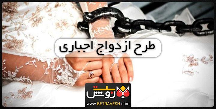 ازدواج اجباری برای افراد زیر 28