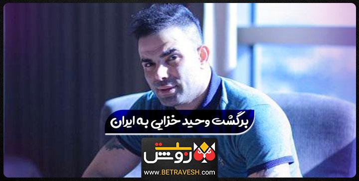 برگشت وحید خزایی به ایران