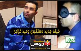 فیلم جدید دستگیری وحید خزایی
