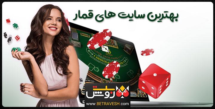 سایت قمار آنلاین