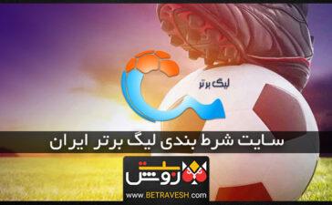 سایت شرط بندی لیگ برتر