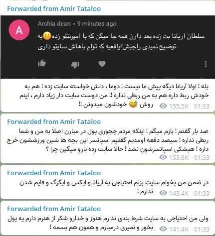 نظر امیر تتلو در رابطه با سایت آریانابت