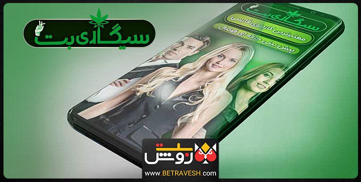 سایت شرط بندی sigaribet
