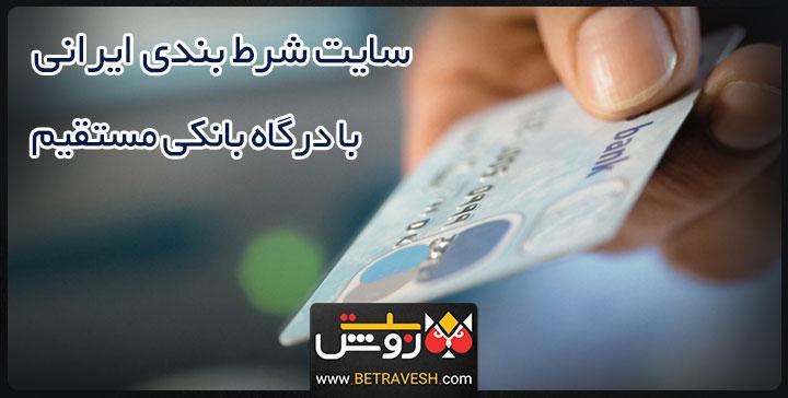 سایت شرط بندی ایرانی با درگاه بانکی مستقیم