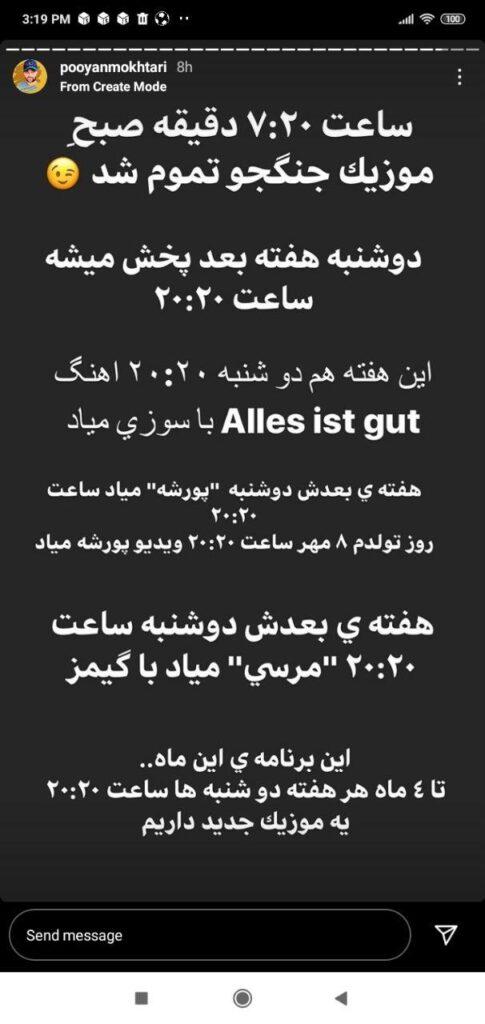 آهنگ جدید پویان مختاری با نام ALLES IST GUT