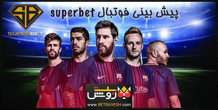 پیش بینی فوتبال superbet
