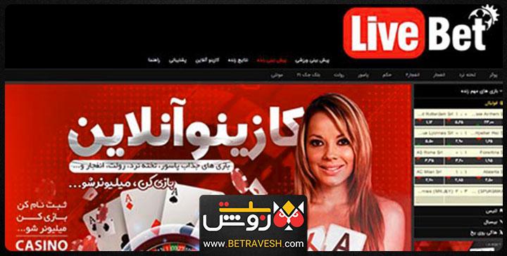 سایت لایو بت انفجار livebet