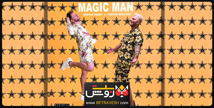 موزیک جدید Magic man پویان مختاری و کریستین