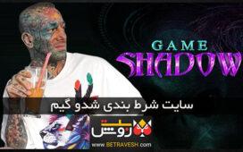 سایت شرط بندی شدوگیم shadowgame